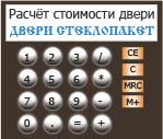 расчёта стоимости металлических двери